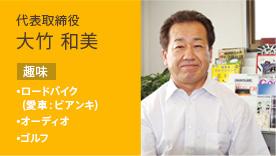 代表取締役 大竹 和美 趣味:ロードバイク(愛車:ビアンキ)、オーディオ、ゴルフ